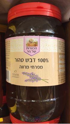 """תמונה של 100% דבש מובחר טהור מפרחי  מרווה לא מחומם - 1.5 ק""""ג ( הכוורת של ניר)"""