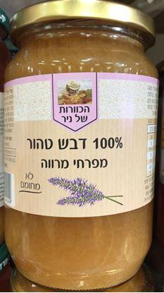 """תמונה של 100% דבש טהור מפרחי מרווה - 1 ק""""ג ( הכוורת של ניר)"""