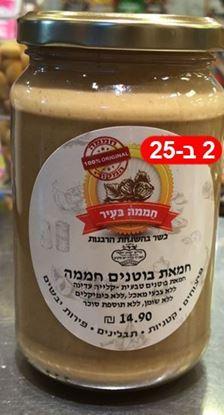 תמונה של חמאת בוטנים חממה - 300 גרם